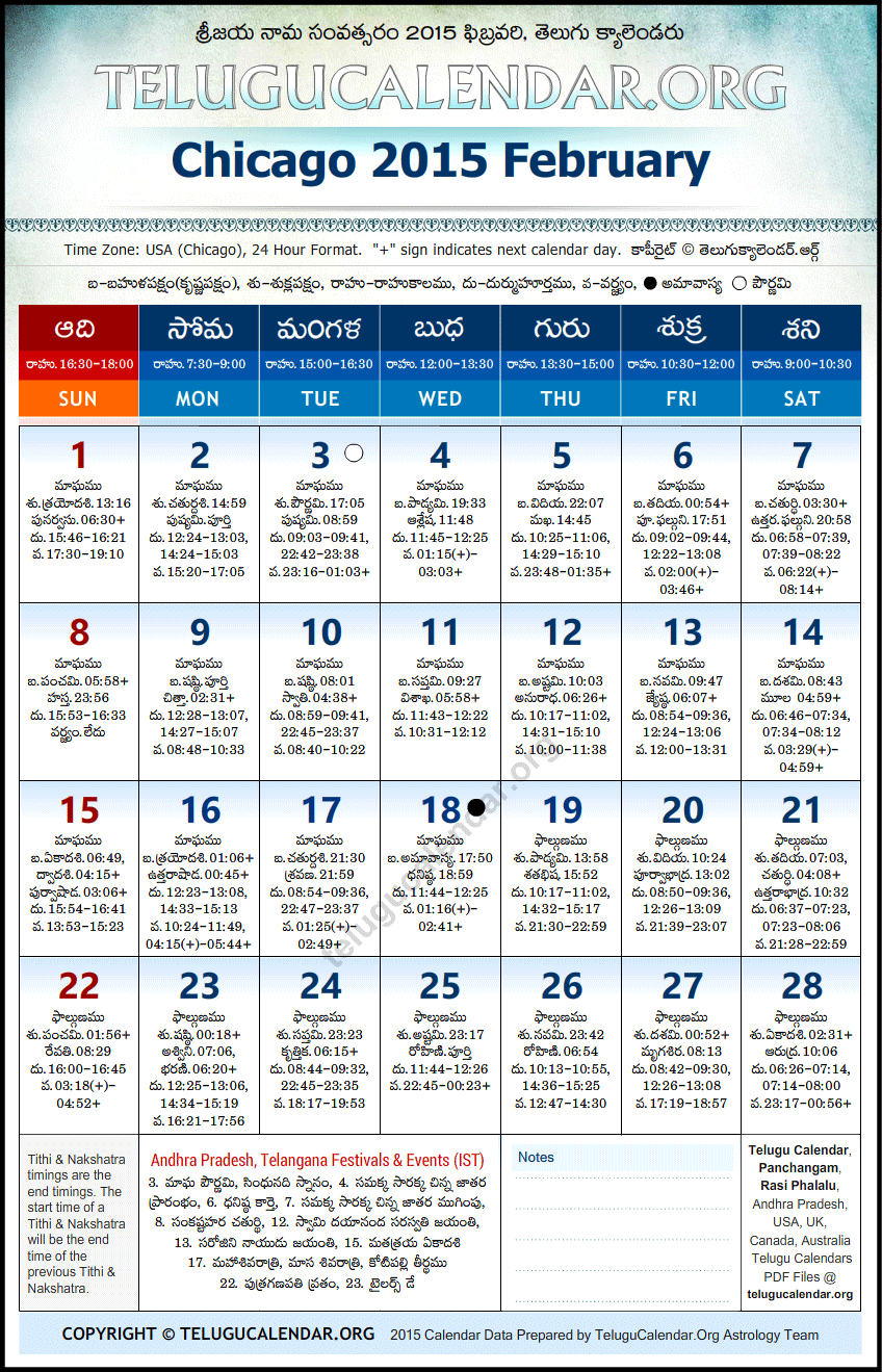2016 Telugu Calendar Print | Calendar Template 2016
