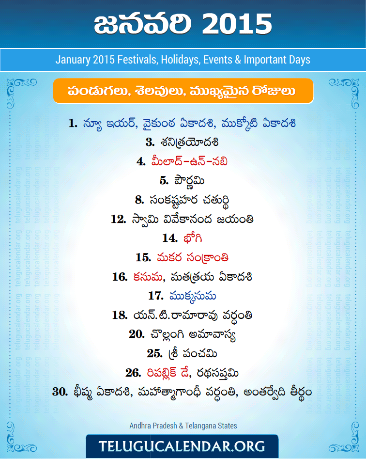 January 2015 Telugu Festivals Holidays Events Telugu Pandugalu