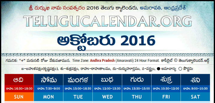 October 2017 Calendar In Telugu