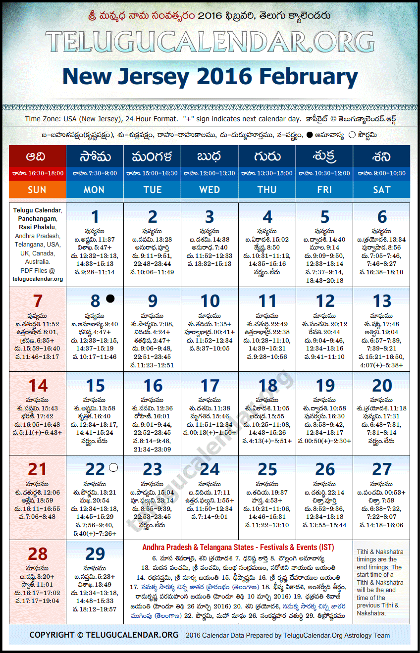 Telugu Calendar 2016 February Festivals & PDF Download, New Jersey