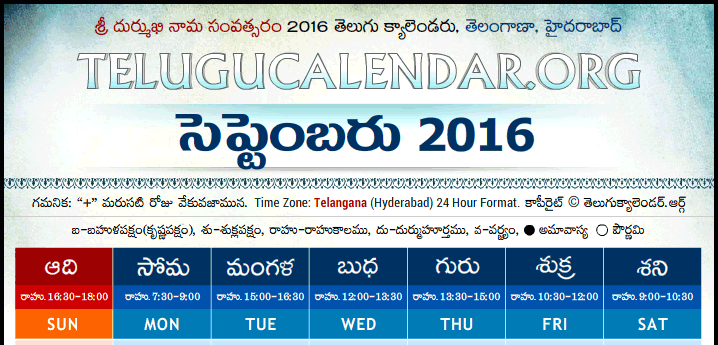 October Calendar 2017 In Telugu