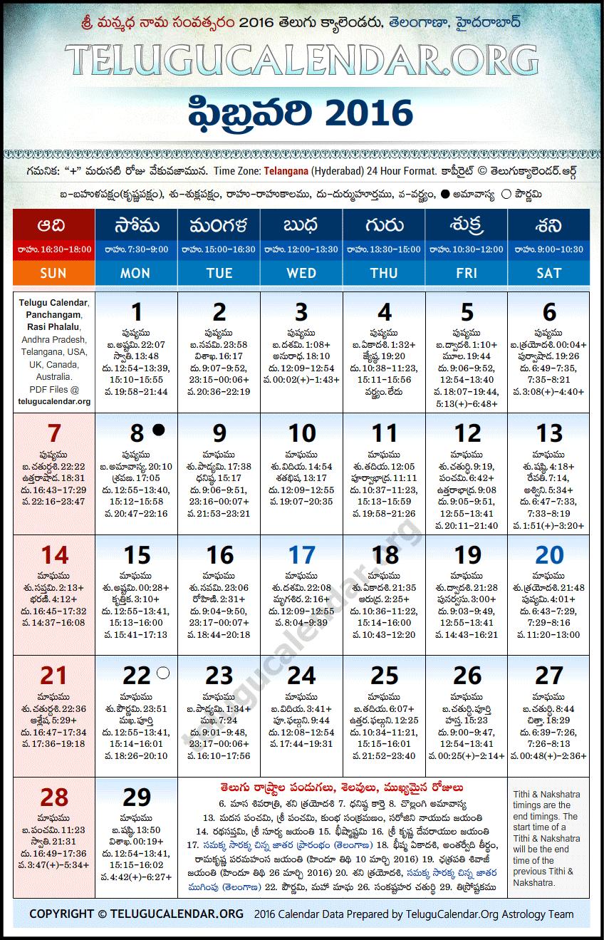 Telangana | Telugu Calendars 2016 February
