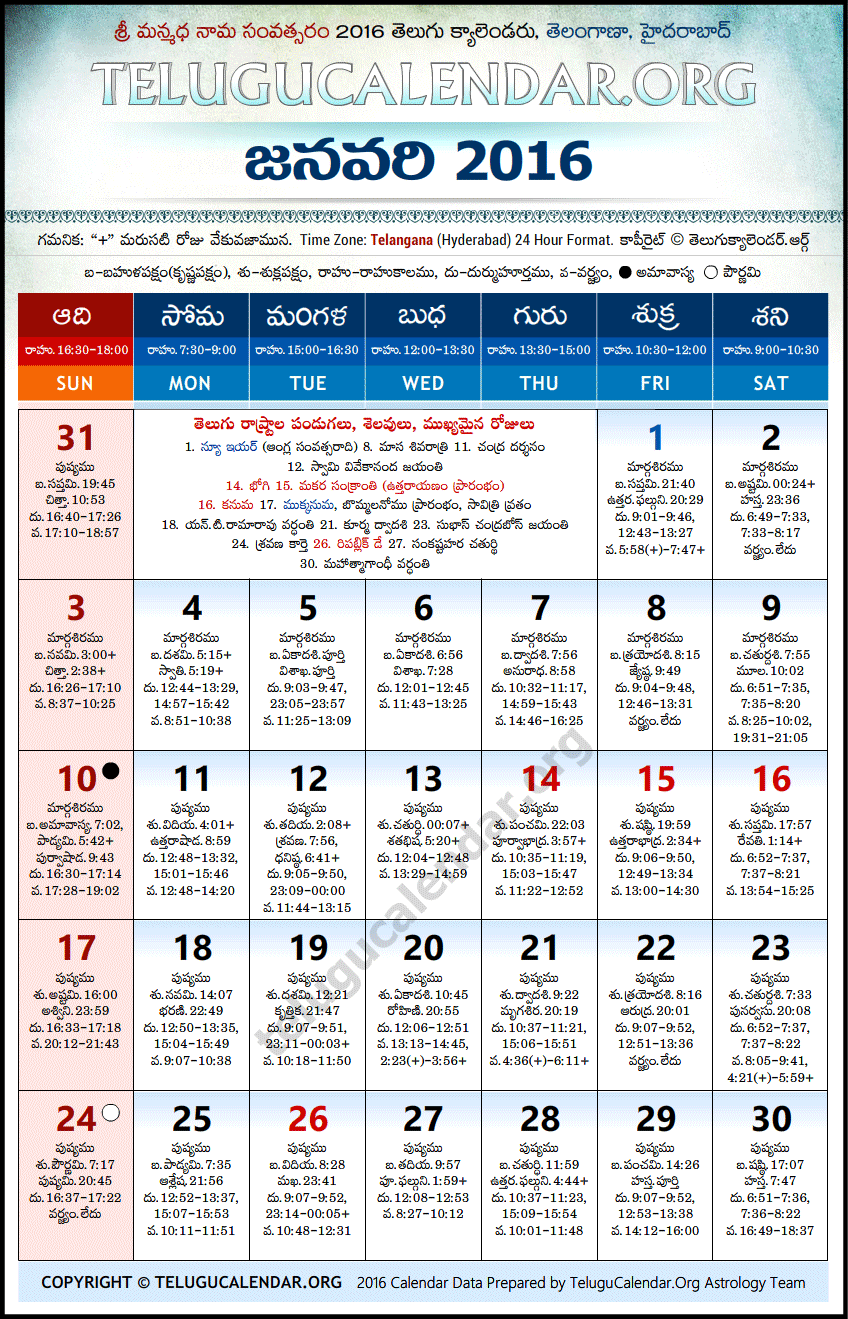 Telugu Calendar 2016 January Festivals & PDF Download, Telangana
