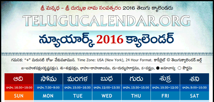 Telugu Calendar 2016 New York
