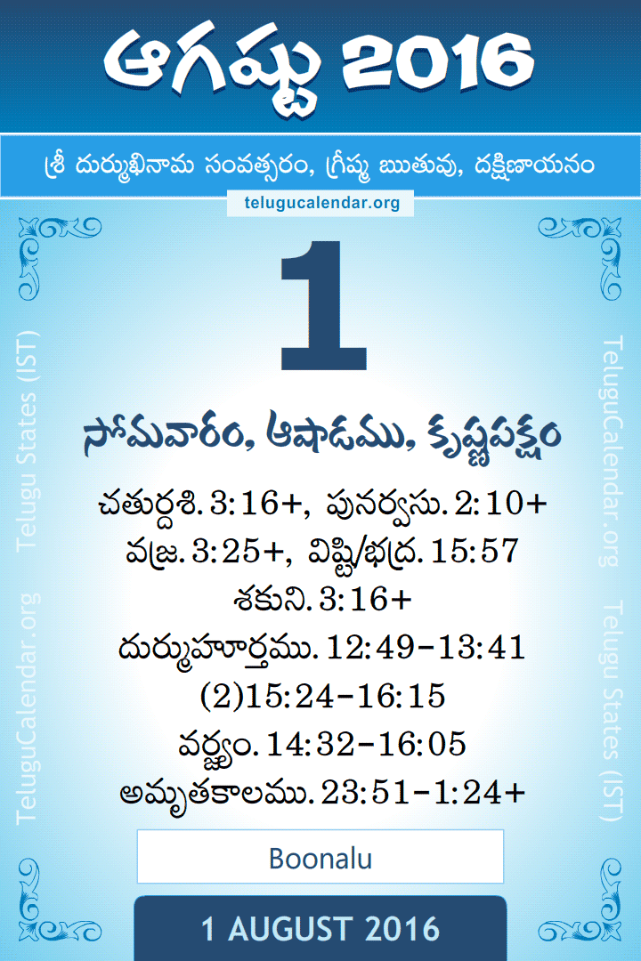 August Telugu Calendar Daily Panchangam Sheet Download - August 1