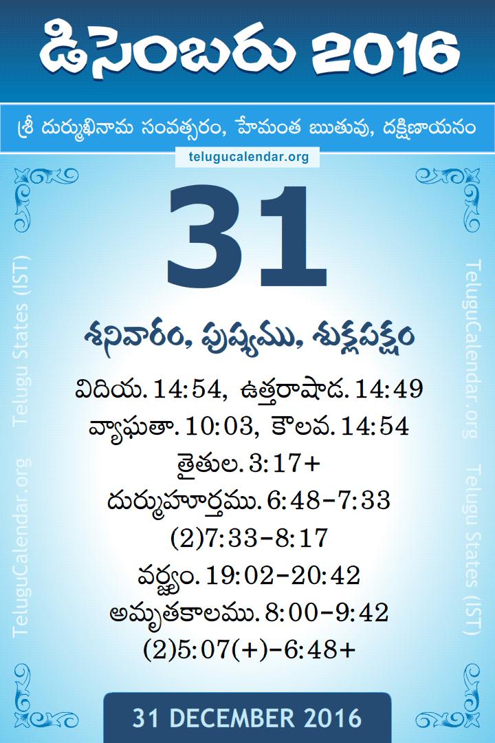 31 December 2016 Telugu Calendar