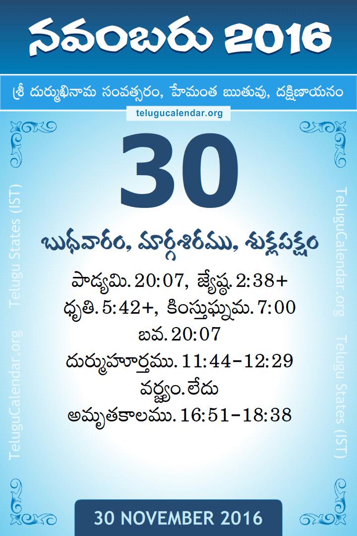 881b95d078a6 30 November 2016 Telugu Calendar Daily Panchangam Sheet (30 11 2016 ...