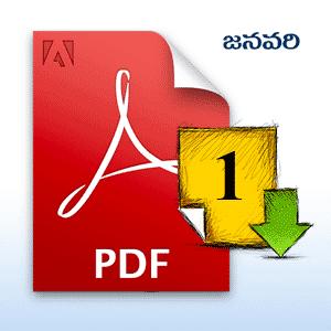 Telugu Calendar 2016 PDF