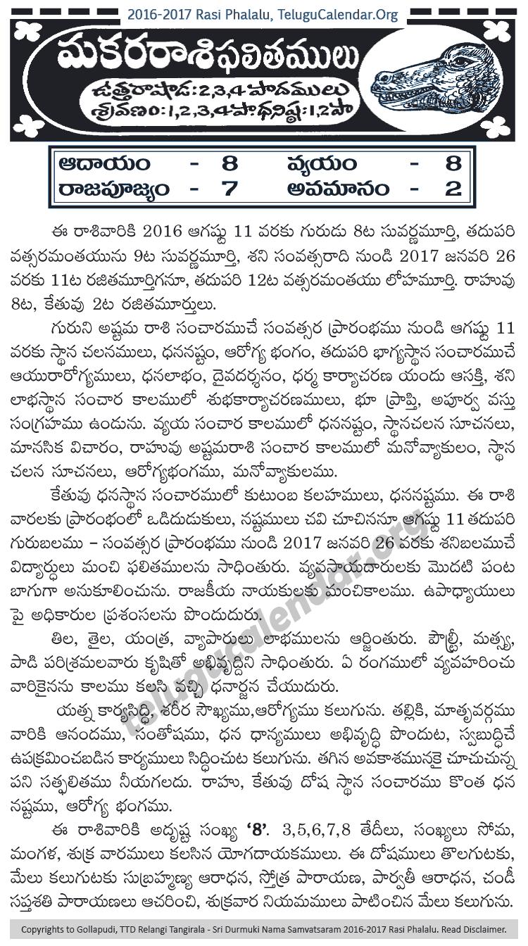 Telugu Makara (Capricorn) Rasi