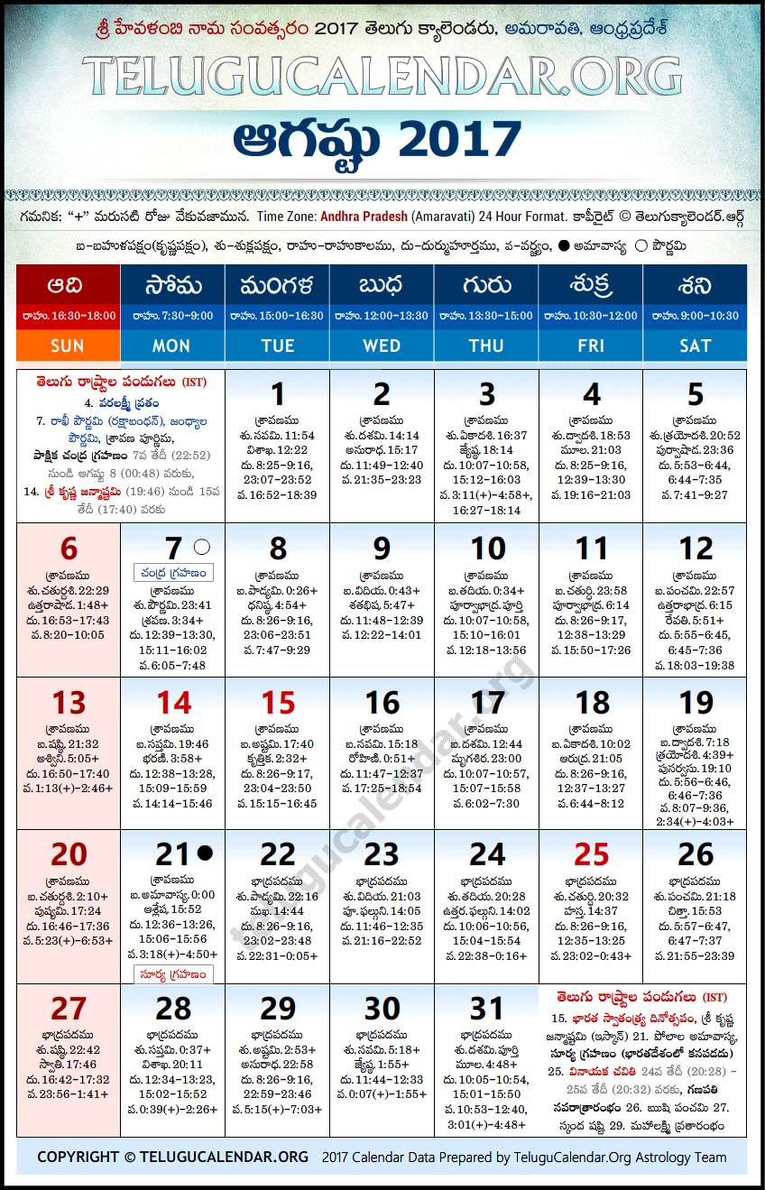 Andhra Pradesh | Telugu Calendars 2017 August