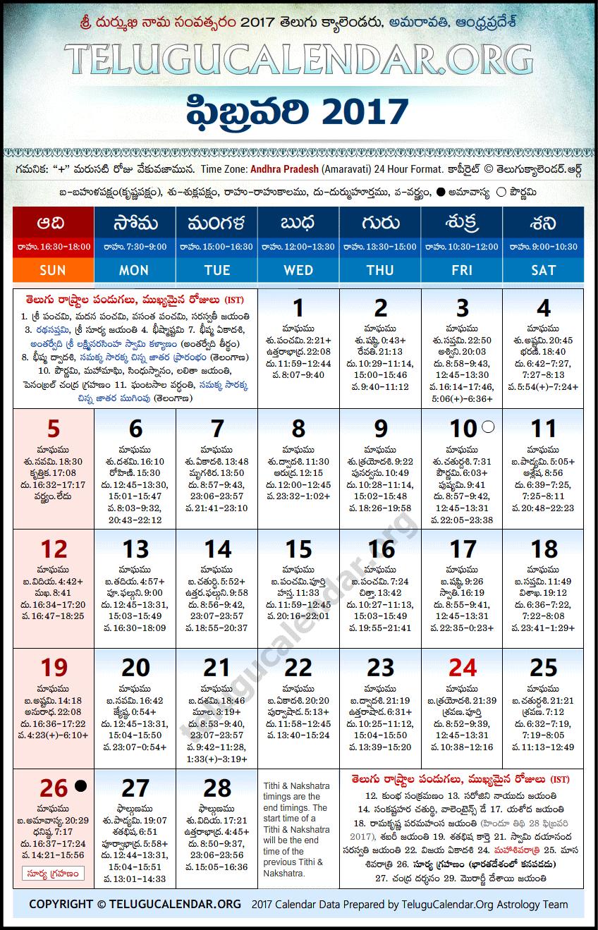 Andhra Pradesh | Telugu Calendars 2017 February