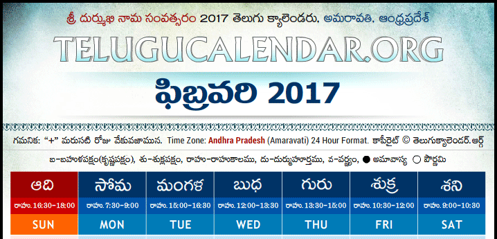 Amaravati | Andhra Pradesh | Telugu Calendars 2017 January ...