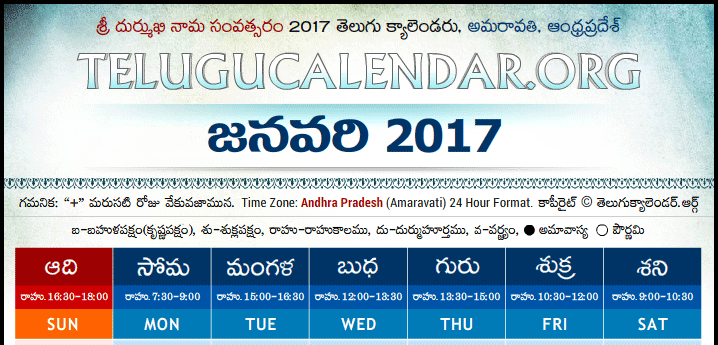 Andhra Pradesh | Telugu Calendars 2017 January February March