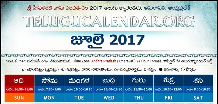 Amaravati | Andhra Pradesh | Telugu Calendars 2017 July