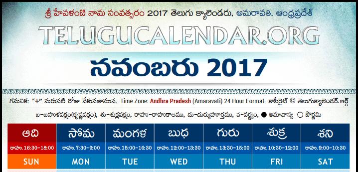 Amaravati   Andhra Pradesh   Telugu Calendars 2017 October ...