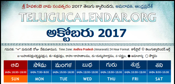 October Calendar 2017 Tithi
