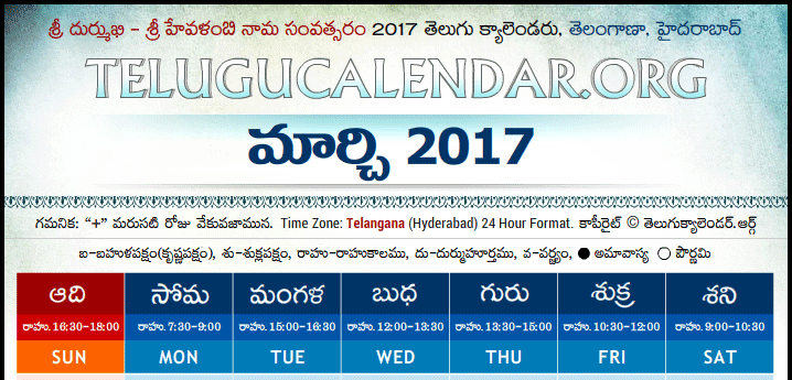 Hyderabad 2017 September Telugu Calendar | Telugu …