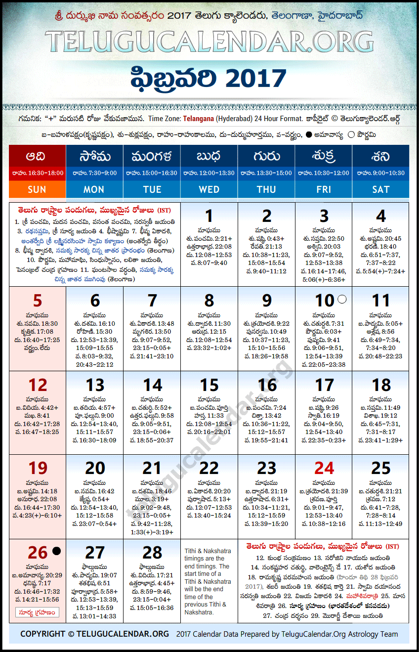 Telangana | Telugu Calendars 2017 February