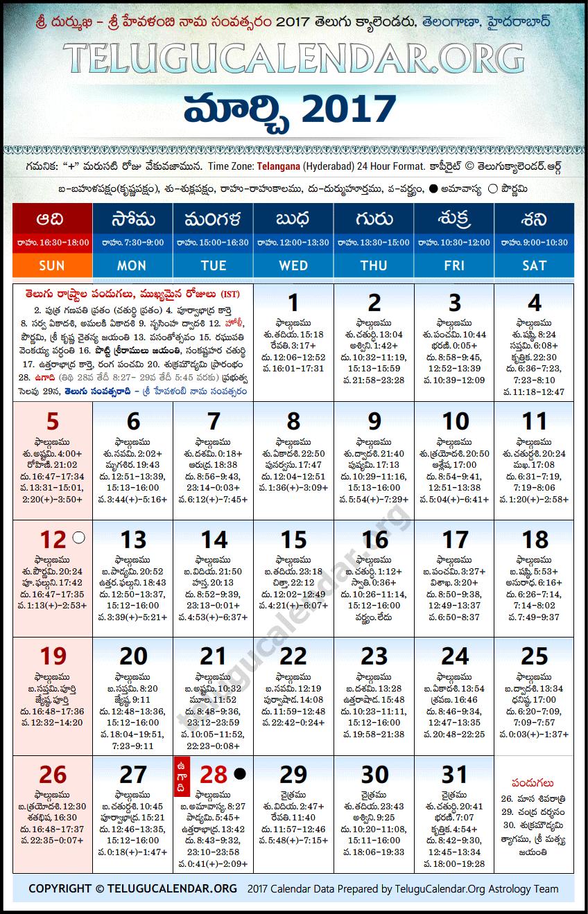 Hindu Calendar Design : Telangana telugu calendars march