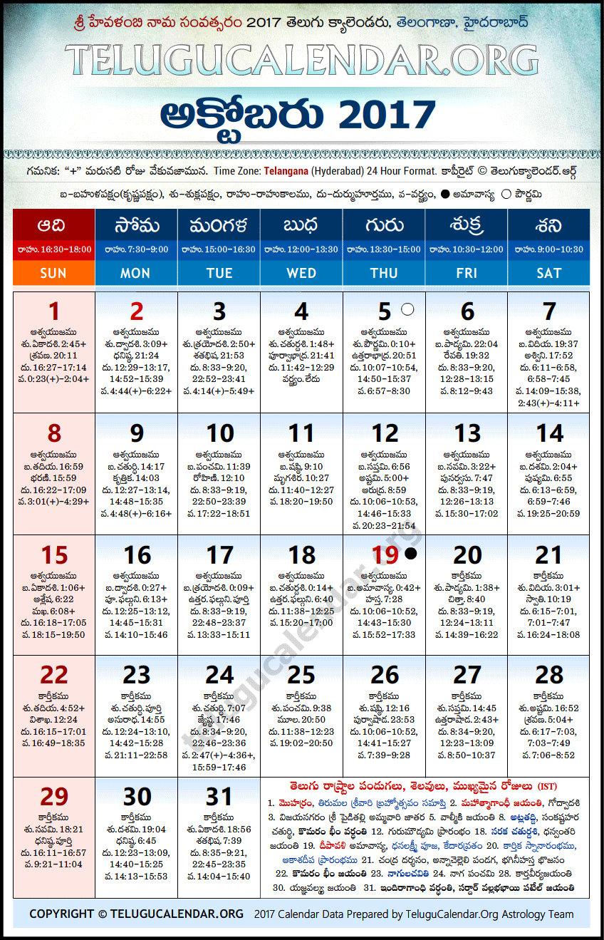 October 2017 Calendar With Holidays Canada | monthly ...