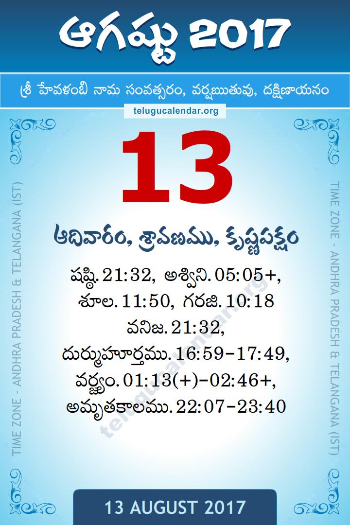 13 August 2017 Telugu Calendar Daily Sheet (13/8/2017) Printable ...