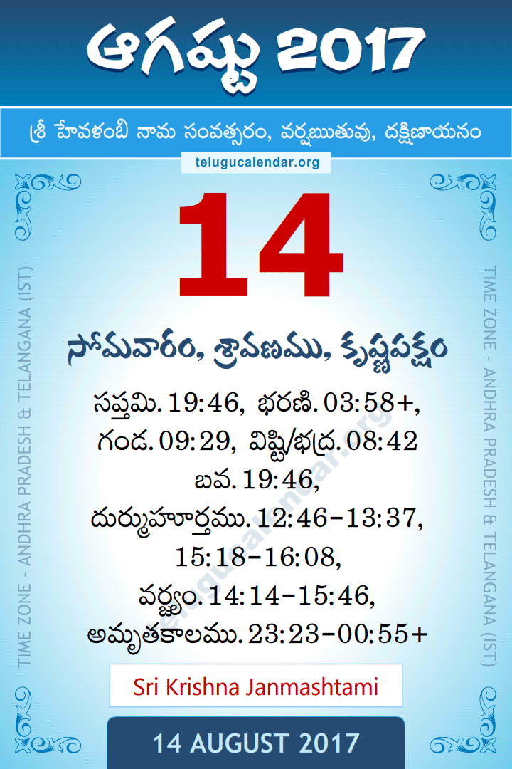 14 August 2017 Telugu Calendar Daily Sheet (14/8/2017) Printable ...