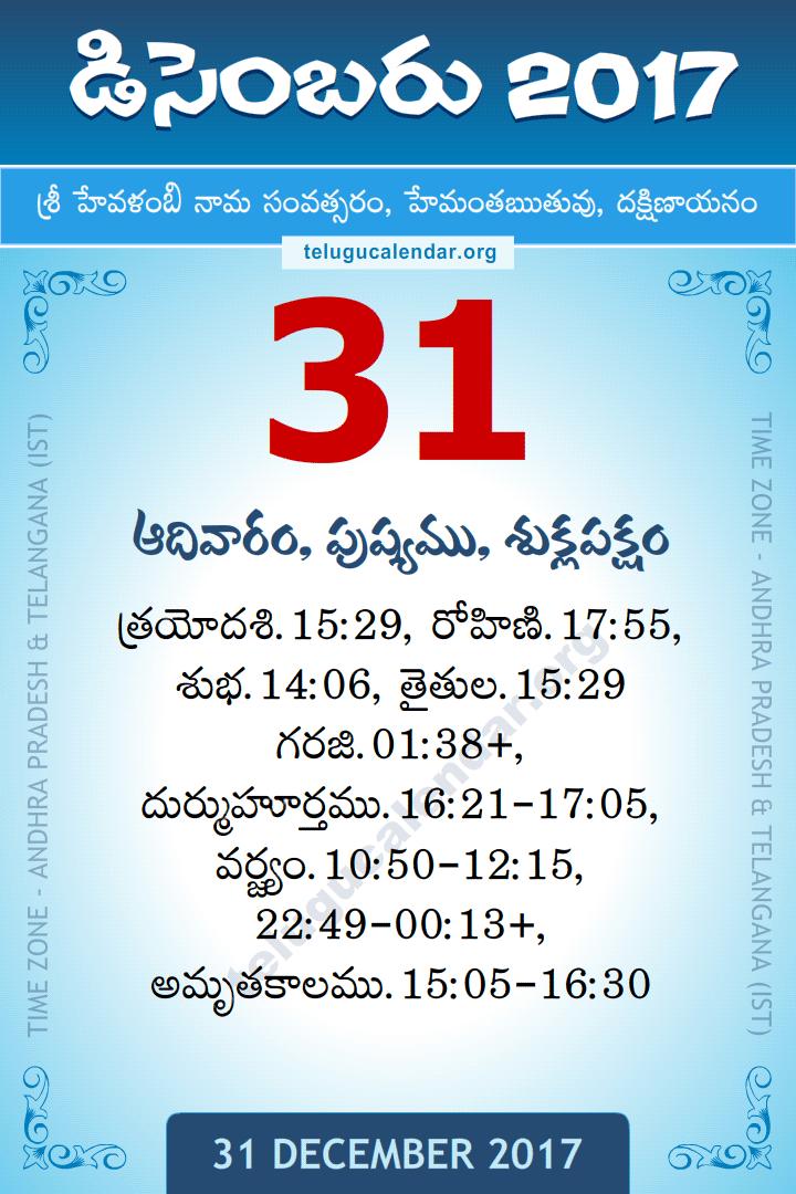 31 December 2017 Telugu Calendar Daily Sheet (31/12/2017 ...
