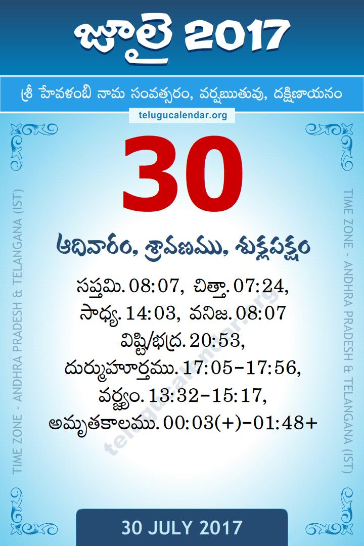30 July 2017 Telugu Calendar Daily Sheet (30/7/2017) Printable PDF ...