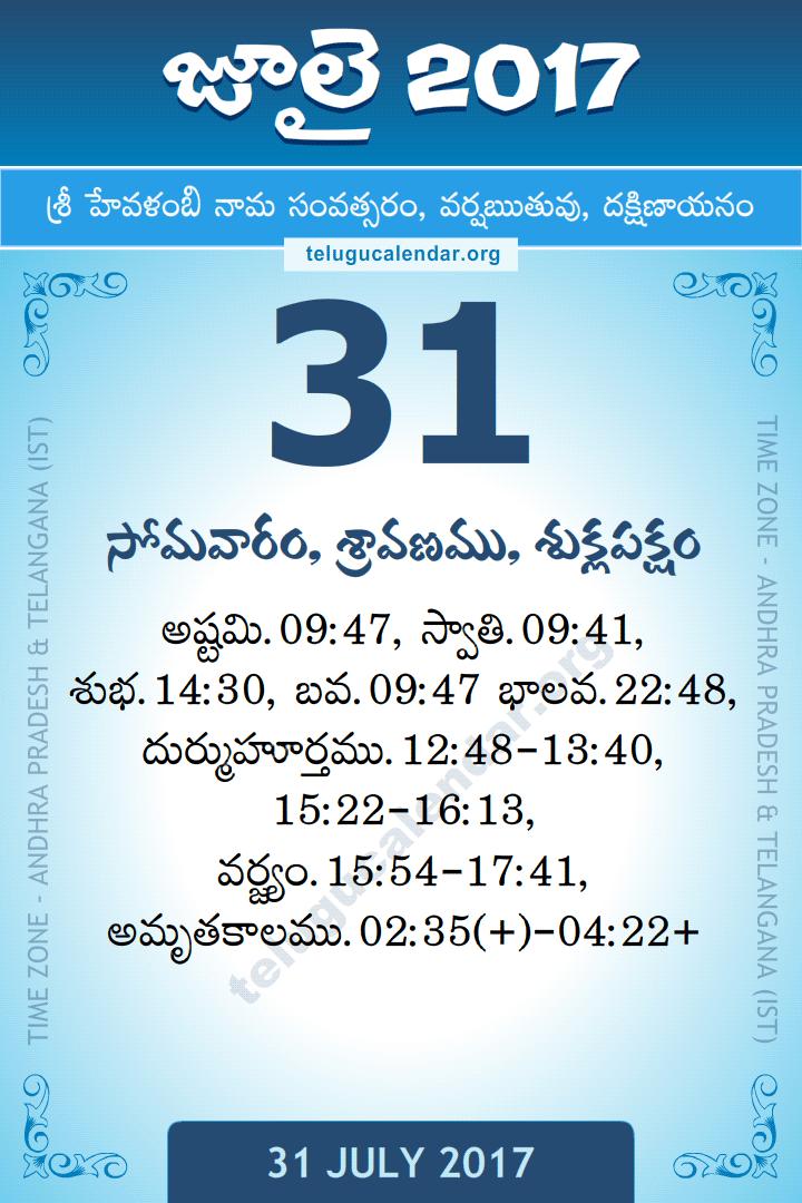 July Telugu Calendar Daily Sheet Printable PDF - 2017 july 31