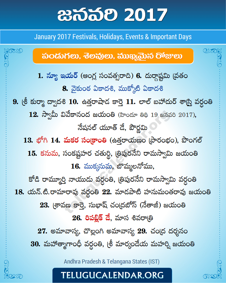 Telugu Festivals 2017 January
