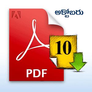 October 2017 Calendar In Telugu