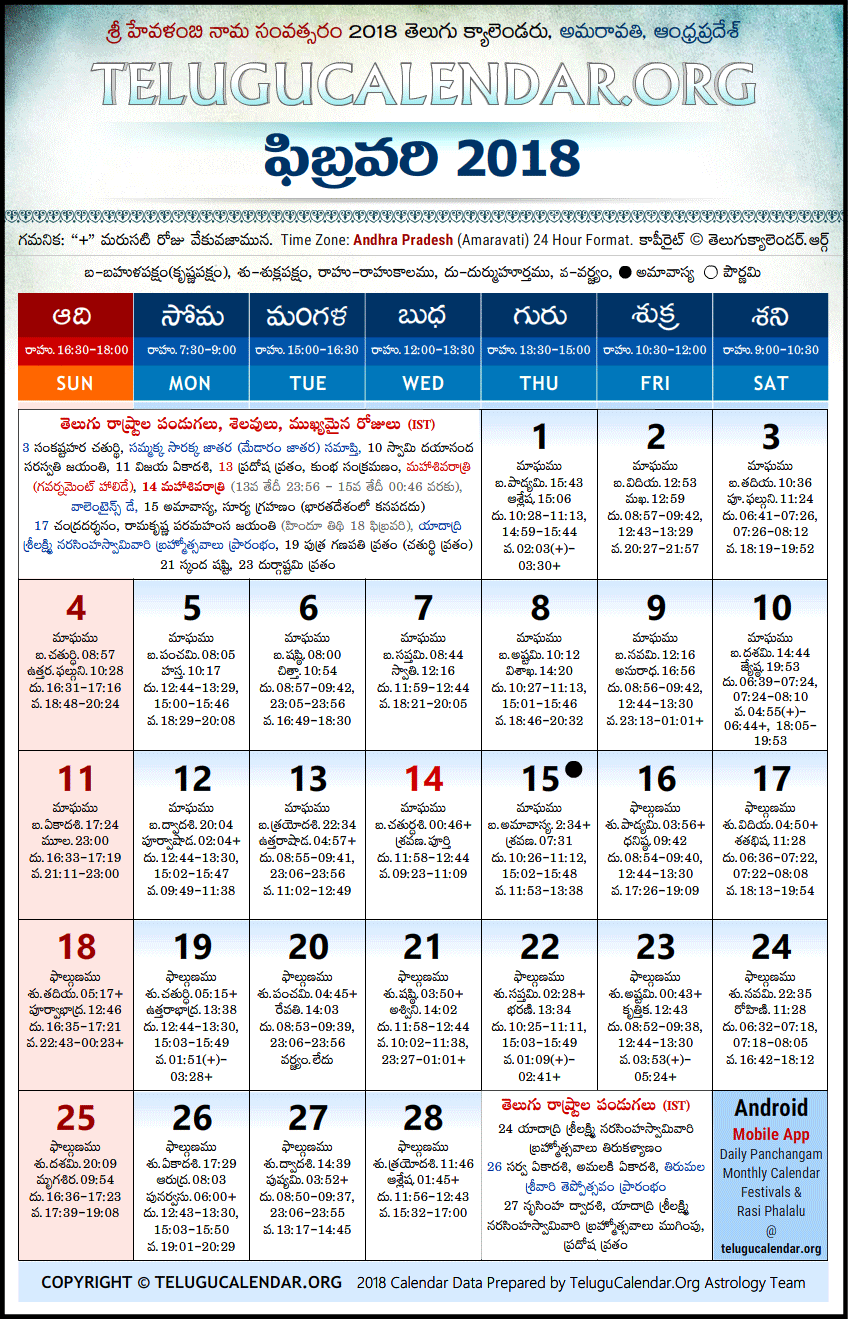 Andhra Pradesh | Telugu Calendars 2018 February