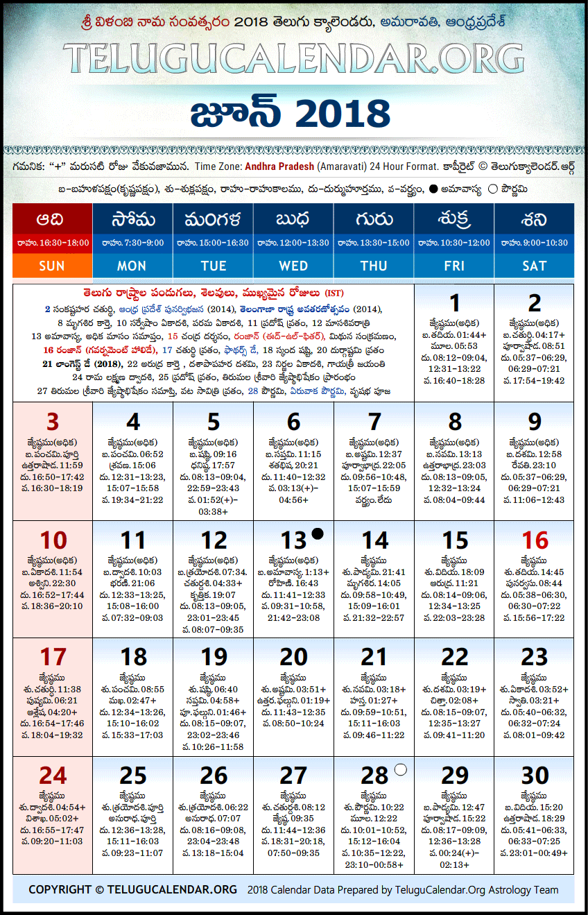 Calendar In Telugu : Andhra pradesh telugu calendars june