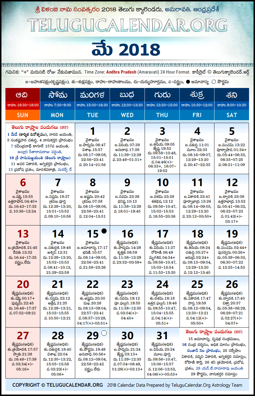 Calendar Telugu : Andhra pradesh telugu calendars may