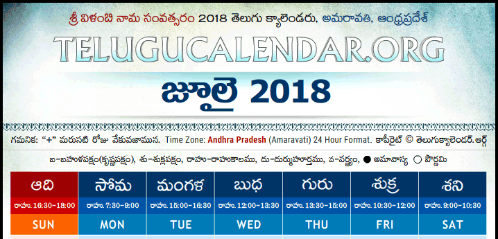 telugu calendar 2018 july