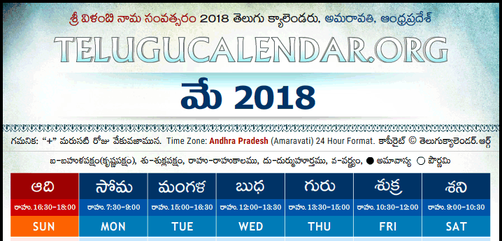 telugu calendar 2018 may