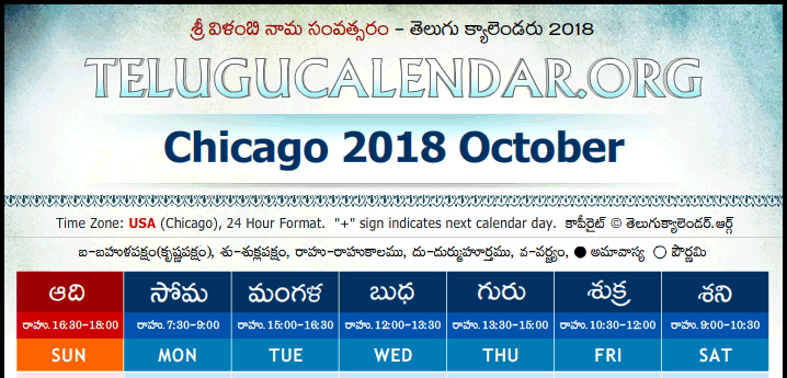 chicago telugu calendar december 2019