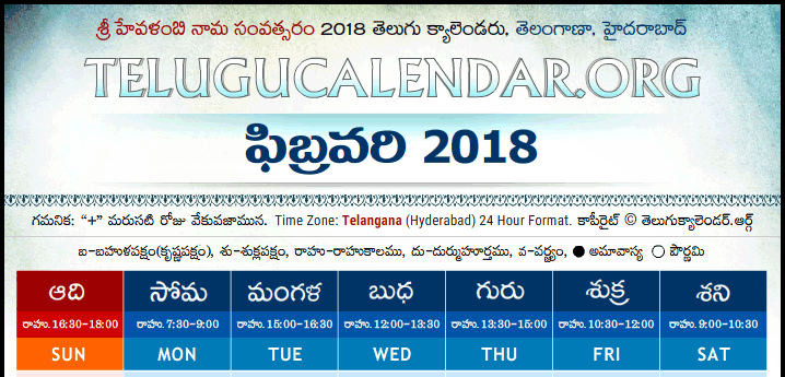 Telangana, Hyderabad Telugu Calendars 2018 January February March