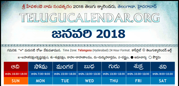telugu calendar 2018 january