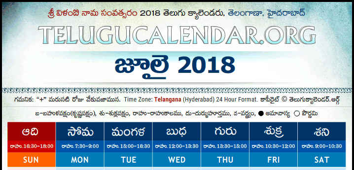 july 2018 telugu calendar Telangana, Hyderabad Telugu Calendars 2018 July August September july 2018 telugu calendar