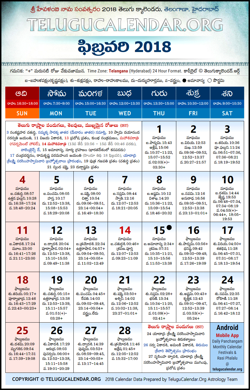 Telangana | Telugu Calendars 2018 February