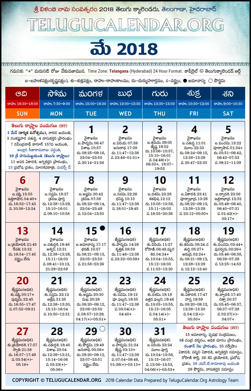 Calendar 2018 Telugu India