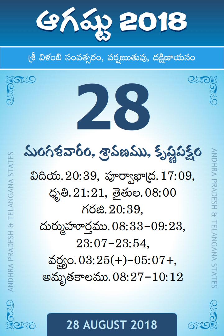 28 August 2018 Telugu Calendar Daily Sheet (28/8/2018) Printable PDF
