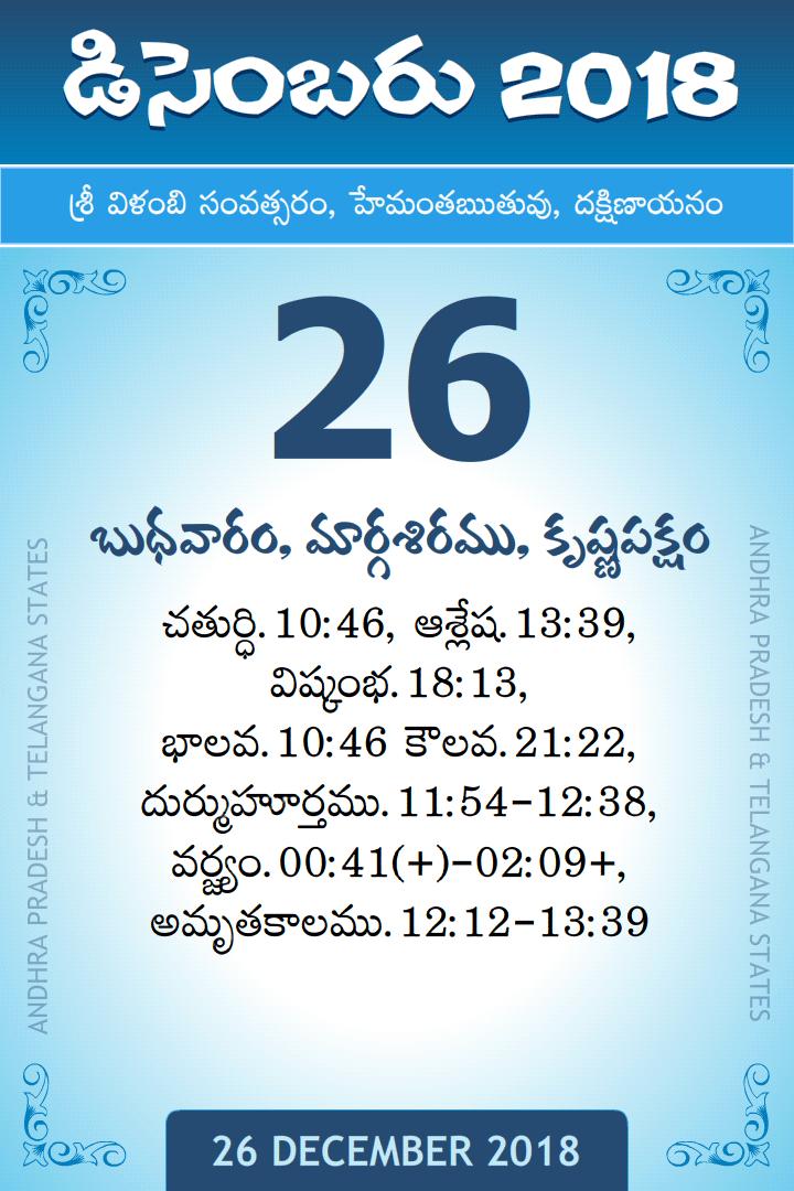 2018 telugu calendar pdf download