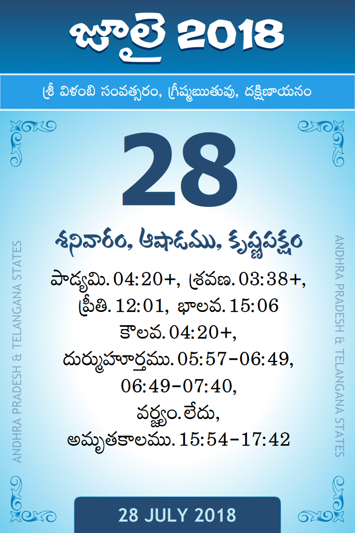 28 july 2018 telugu calendar