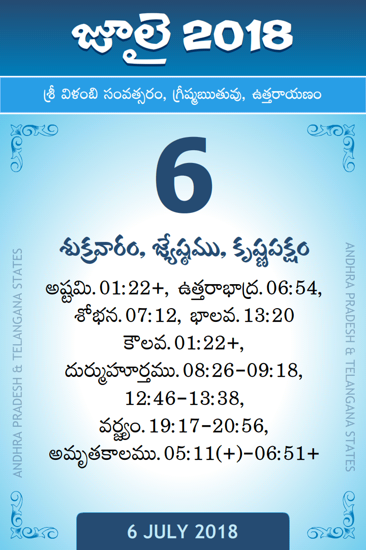 6 july 2018 telugu calendar