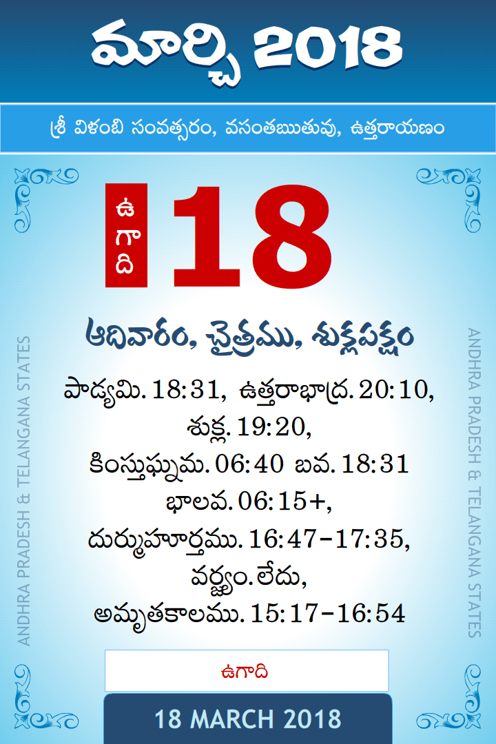 Daily Calendar March 2018 : March telugu calendar daily sheet
