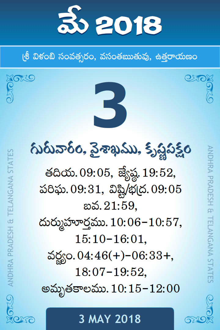 3 may 2018 telugu calendar