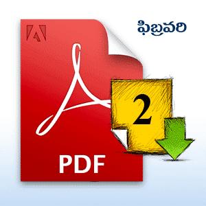 Andhra Pradesh | Telugu Calendar 2018 PDF Download (Jan-Feb-Mar-Apr)