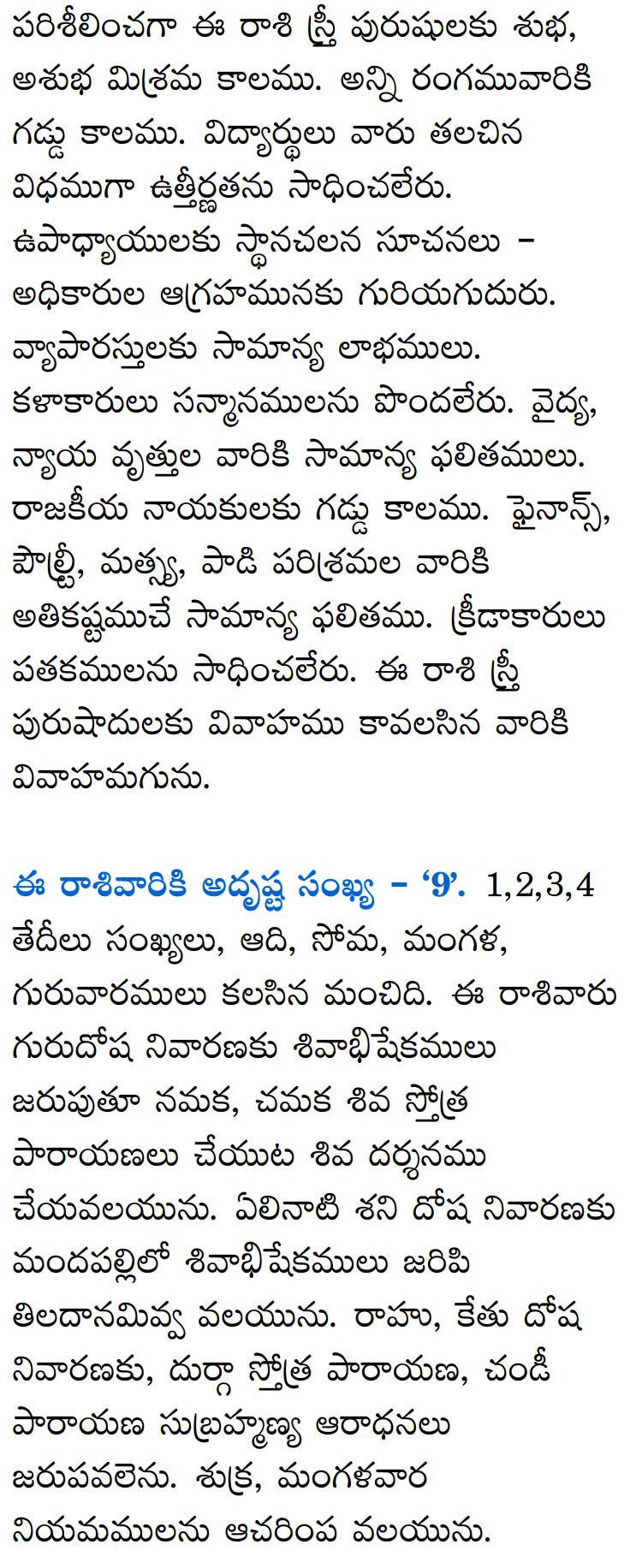 Vruschika Rasi 2018-2019 Yearly in Telugu
